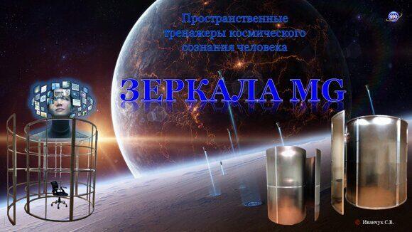Зеркала Козырева_Зеркала MG_7