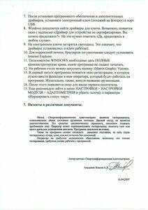 Адаптометрия инструкция стр.8