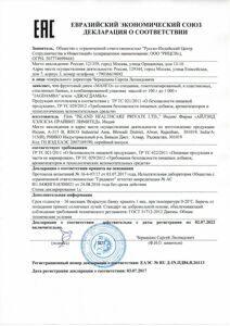 Сертификат EAC джем