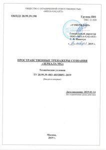 ТУ_Пространственные тренажеры сознания- Зеркала MG