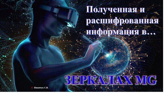 Зеркала Козырева_Зеркала MG_9