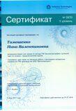 Сертификат 3 уровень~1