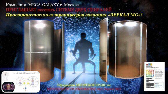 Зеркла Козырева реклама - система зеркал