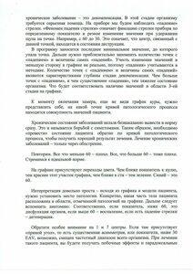 Адаптометрия инструкция стр.4