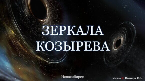 Зеркала Козырева ЗК_12.20