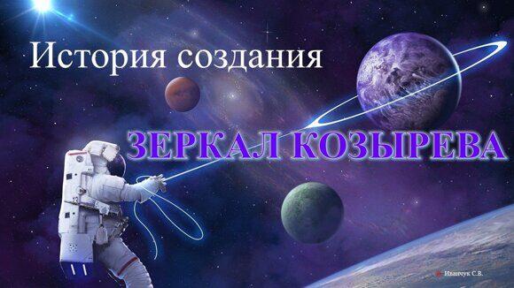 Зеркала Козырева_Зеркала MG_5
