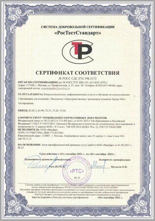 Сертификат ВиаДар_УСЛУГИ