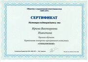 Никитина Спеклоскоп