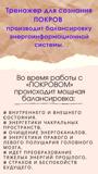 Тренажер для сознания Покров_4