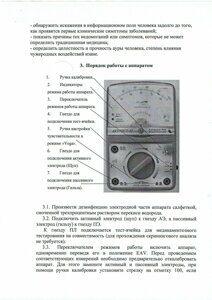 Адаптометрия инструкция стр.1