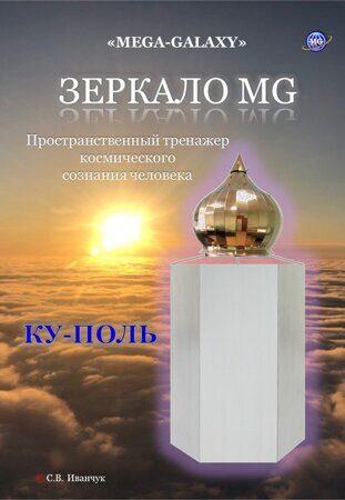 Зеркала Клзырева_MG_6