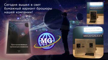 МЕГА-ГЭЛАКСИ брошюра