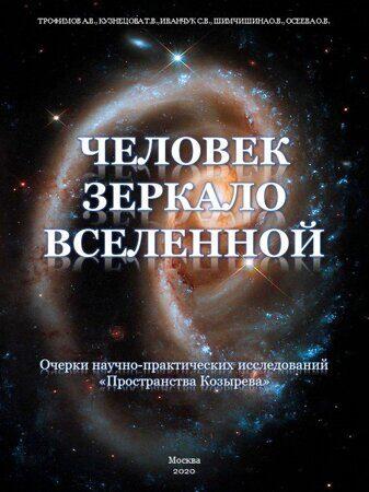 Человек Зеркало Вселенной