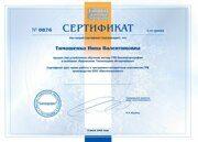 Сертификат 2 уровень~1
