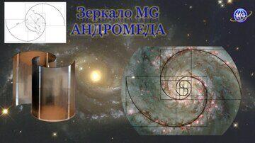Зеркало Козырева -Зеркало MG_Андромеда.