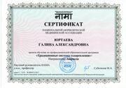 Юртаева Галина Александровна