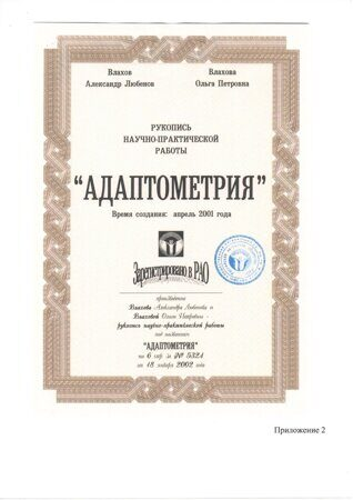 Адаптометрия _рукопись