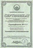 Иванчук С.В Центр психоэкологии