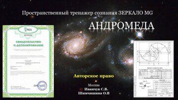 Зеркало Козырева -Зеркало MG_Андромеда