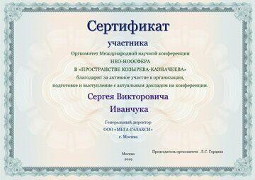Иванчук