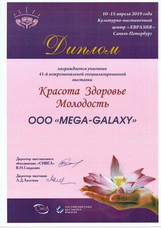 MEGA-GALAXY
