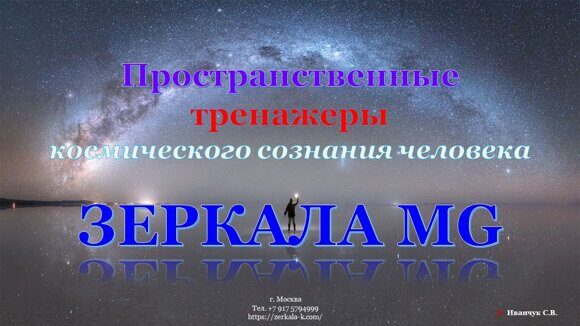 Зеркала Козырева_Зеркала MG_6