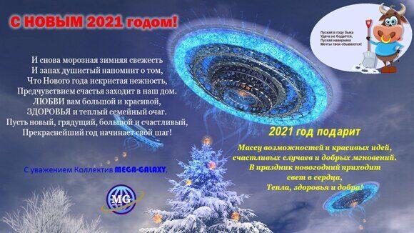 MG c новым годом