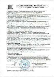 Сертификат ЕАС специи