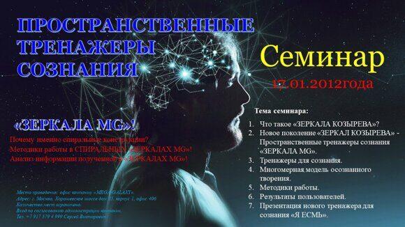 Зеркала Козырева_Зеркала MG_1