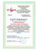 Скан_Сертификат