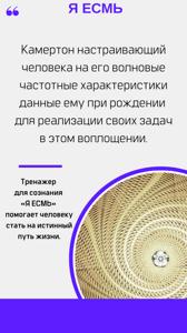 Тренажер для сознания Я ЕСМЬ_2