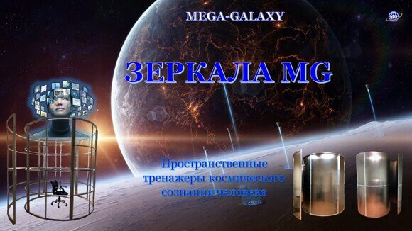 Зеркала MG ЗК_12.201