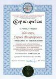 Иванчук С В Сертификат