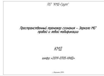 Зеркала Козырева ПРС 1