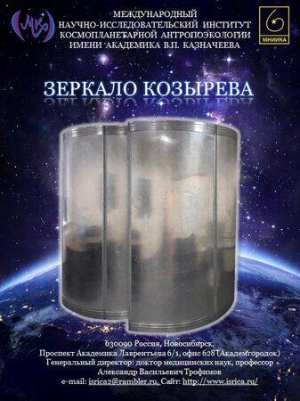 Зеркало Козырева