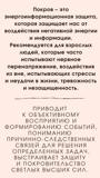 Тренажер для сознания Покров_2