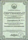 МЦ Шимчишина