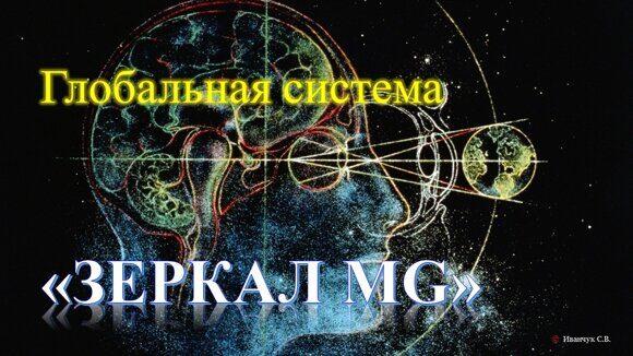 Зеркала Козырева_Зеркала MG_11
