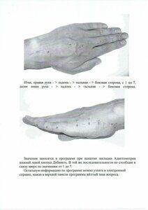 Адаптометрия инструкция стр.6