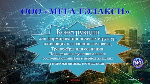 Mega-Galaxy-Самара_14.03