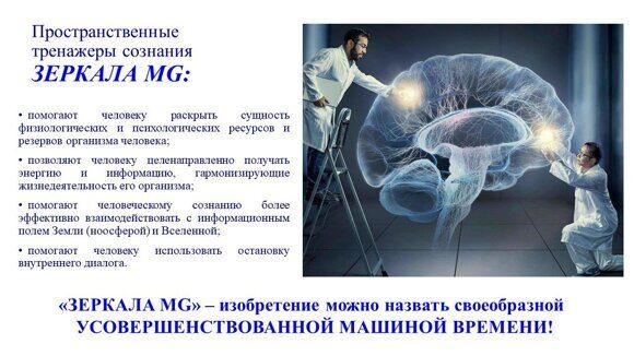 Зеркала Козырева_Зеркала MG_8