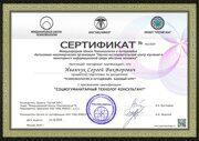 Иванчук Сергей Викторович