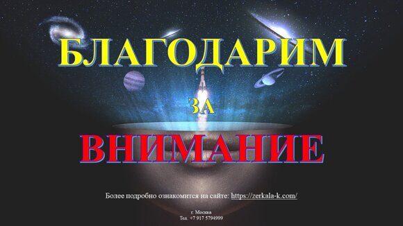 Зеркала Козырева_Зеркала MG_12