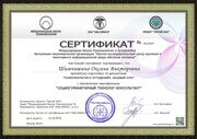 Шимчишина Оксана Викторовна