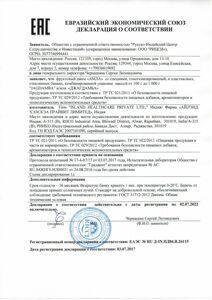 Сертификат EAC джем 2