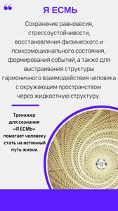 Тренажер для сознания Я ЕСМЬ_6
