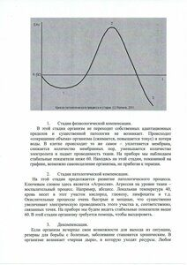 Адаптометрия инструкция стр.3